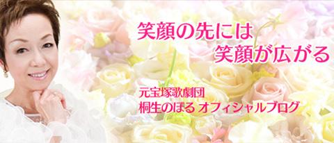 桐生のぼる オフィシャルブログ
