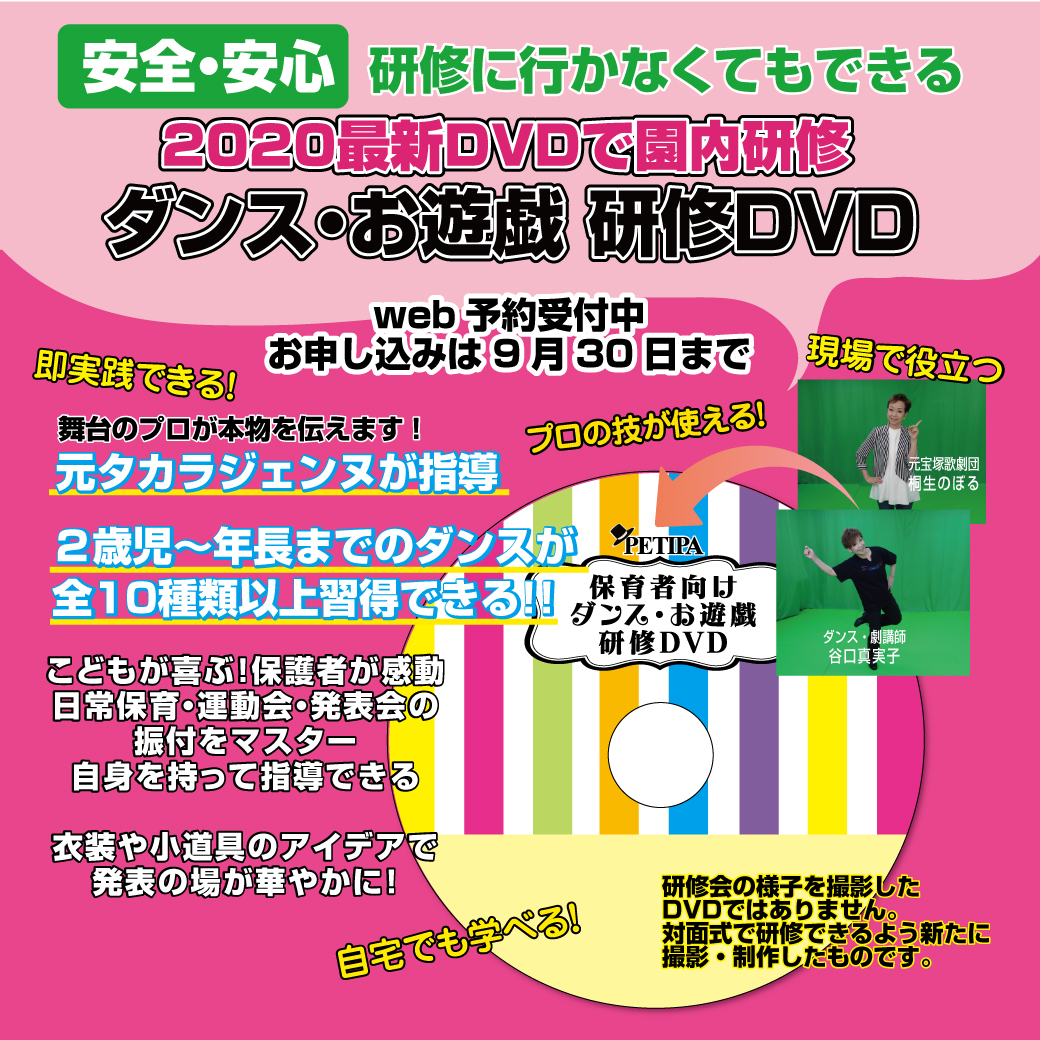 DVDで園内研修