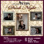 プチテアトルPETIPA3月公演「Dark Night」